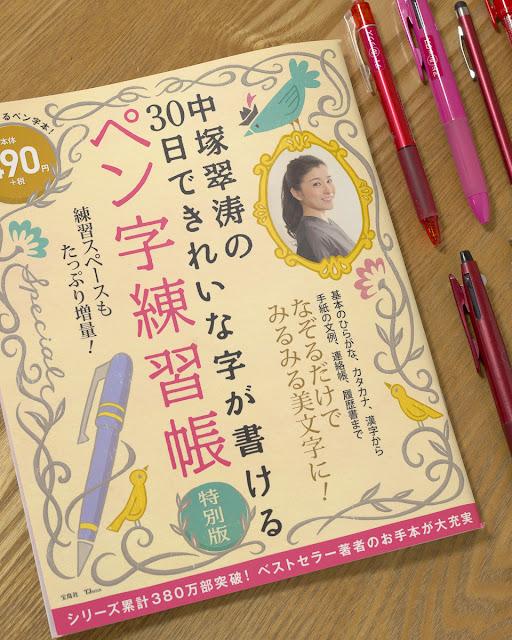 ペン字練習帳と赤ペン