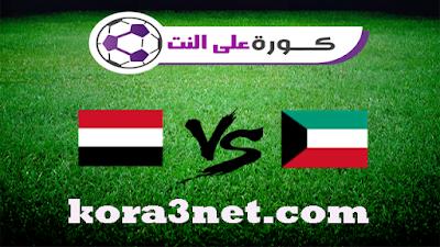 مباراة الكويت واليمن