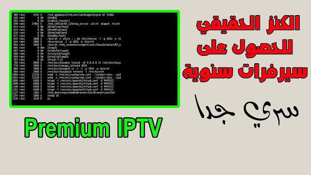 كنز حقيقي للحصول على سيرفرات IPTV سنوية مجانا ... سري جداً