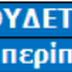 ΠΙΝΑΚΑΣ ΑΛΚΑΛΙΚΩΝ-ΟΞΙΝΩΝ ΤΡΟΦΩΝ