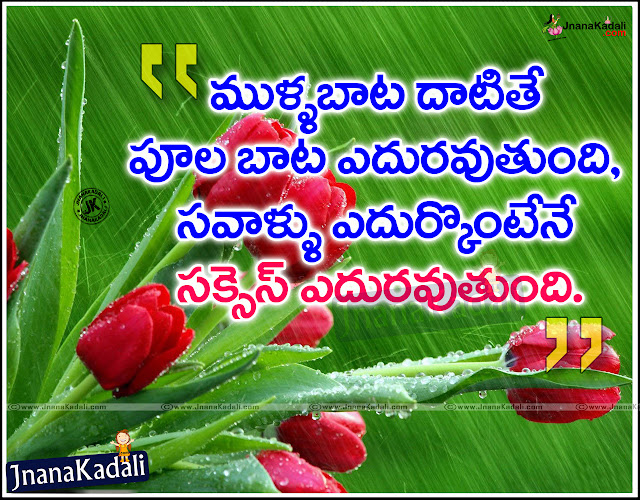 Best Telugu Quotations for successful life, Best Telugu inspirational Quotations, Best Telugu quotations for Victory, Best Telugu life quotations, Nice inspiring life thoughts in telugu