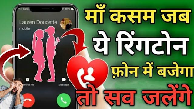 All Flute Ringtone - Bollywood Hollywood Ringtones App Review
