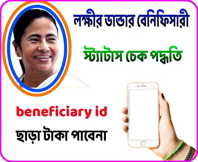 Lakshmir Bhandar beneficiary