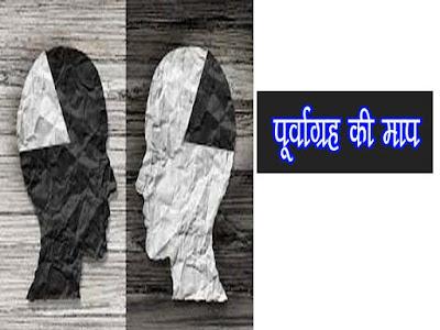 पूर्वाग्रह की माप  Measurement of Prejudice in Hindi