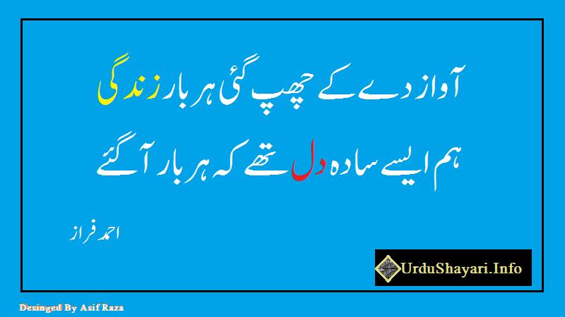 Har Bar Zindagi Life Urdu Shayari -Ahmad Faraz