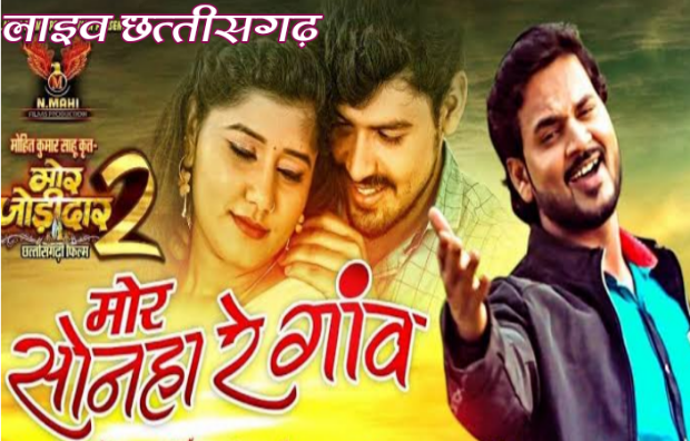 यदिcg movie download,new cg movie trailer,new chhattisgarhi movie,new chhattisgarhi movie download