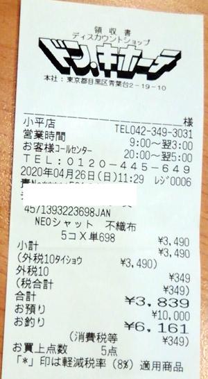 ドン・キホーテ 小平店 2020/4/26 マスク購入のレシート