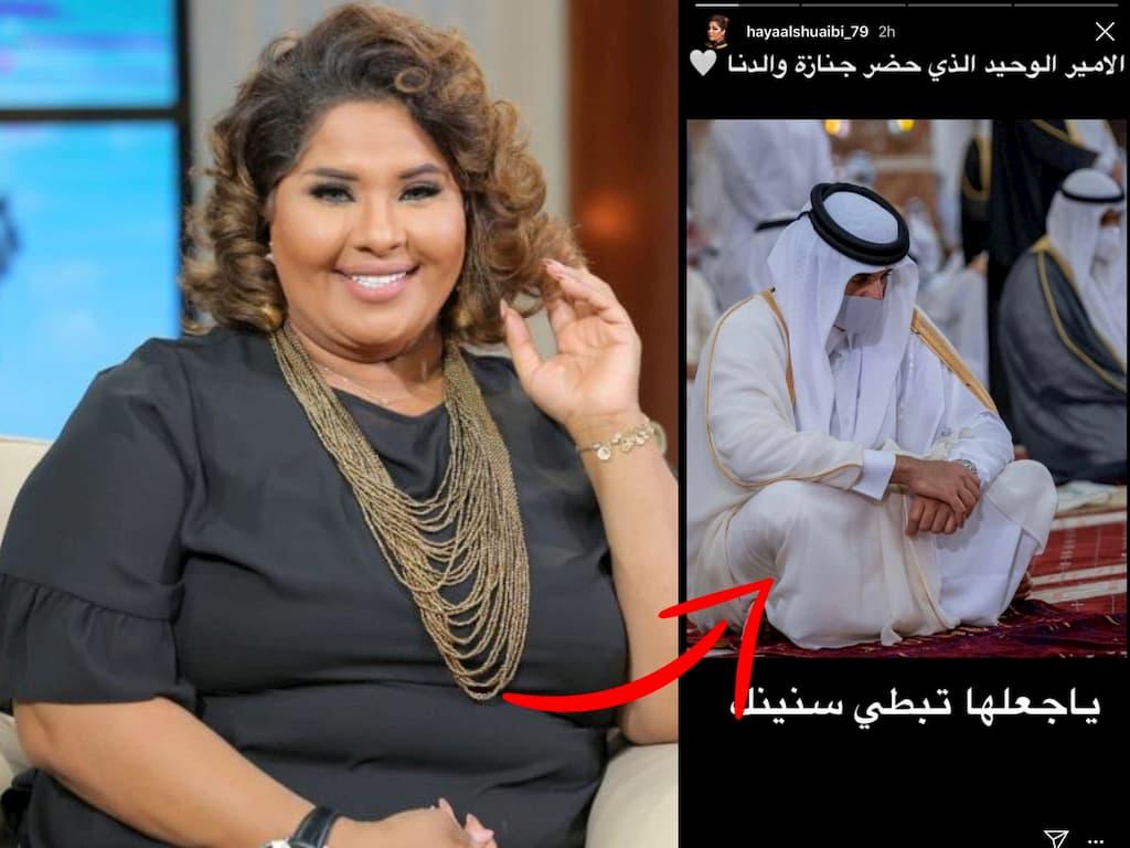 هيا الشعيبي تثير غضب المغردين السعوديين بسبب نشرها لهذه الصورة