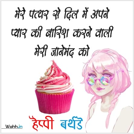 Cute Birthday Wishes for GF in Hindi Images