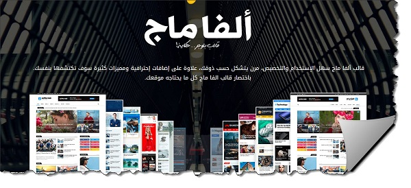 افضل قوالب بلوجر عربيه 2019