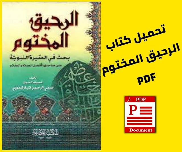 تحميل كتاب الرحيق المختوم pdf