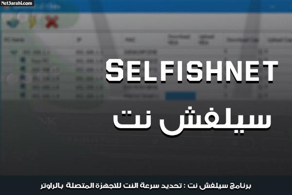 برنامج Selfishnet لتقسيم وتحديد سرعة النت للاجهزة المتصلة بالراوتر - تحميل سيلفش نت
