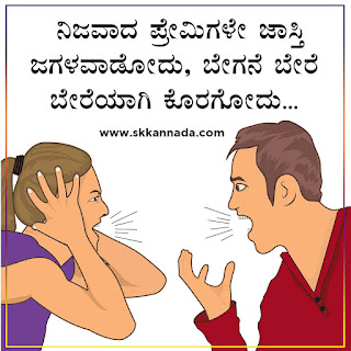 Fighting Love Quotes in Kannada
