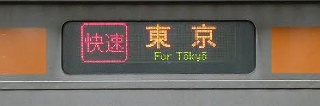 中央線 快速 東京行き2 209系1000番台