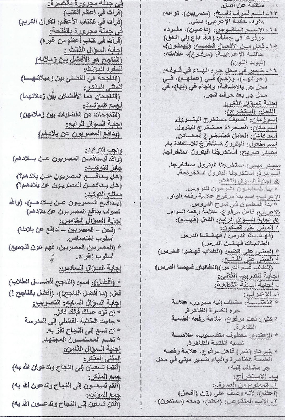 ملحق الجمهورية .. ينشر المراجعة الاخيرة لغة عربية للثانوية العامة 2016 19