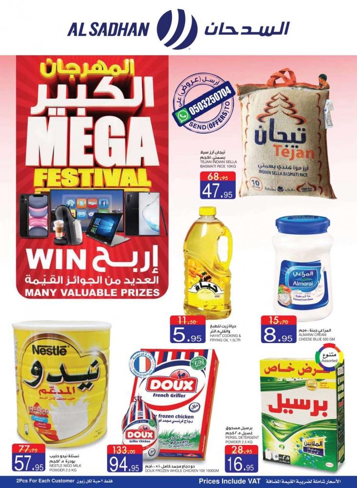 عروض السدحان السعودية الاسبوعية من 4 ديسمبر حتى 10 ديسمبر 2019 المهرجان الكبير