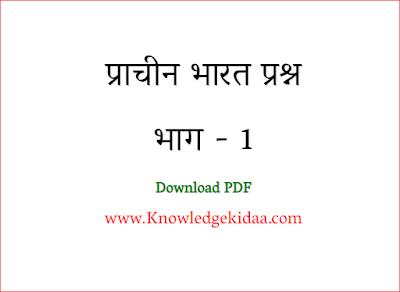 प्राचीन भारत प्रश्न भाग - 1
