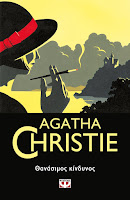 https://www.culture21century.gr/2019/07/tahnasimos-kindynos-ths-agatha-christie-book-review.html