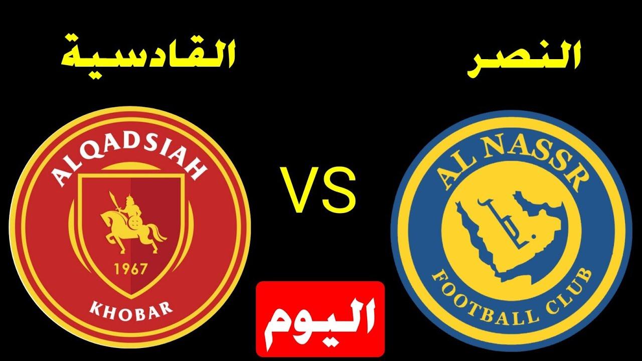 ملخص واهداف مباراة النصري السعودي والقادسية اليوم