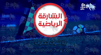 التردد الجديد لقناة الشارقة الرياضية سبورت Sharjah Sport TV يلا شوت حصري