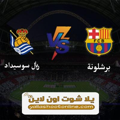 مباراة برشلونة وريال سوسيداد اليوم