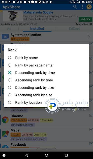 اعدادات Rank بيت مشاركة التطبيقات