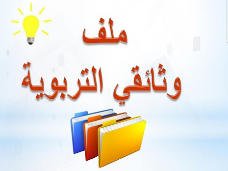 جل الوثائق التي يحتاجها أستاذ اللغة العربية بصيغة pdf جاهزة للطباعة