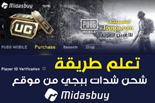 شرح طريقة شحن شدات من موقع Midasbuy