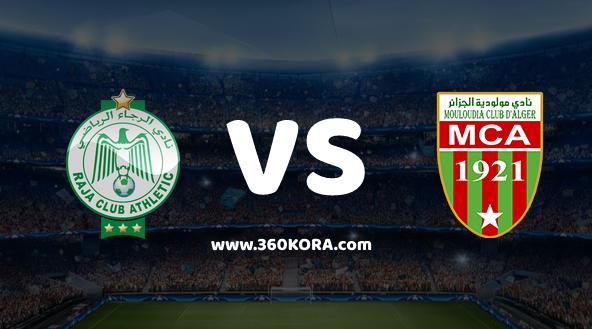 مشاهدة مباراة مولودية الجزائر والرجاء الرياضي بث مباشر