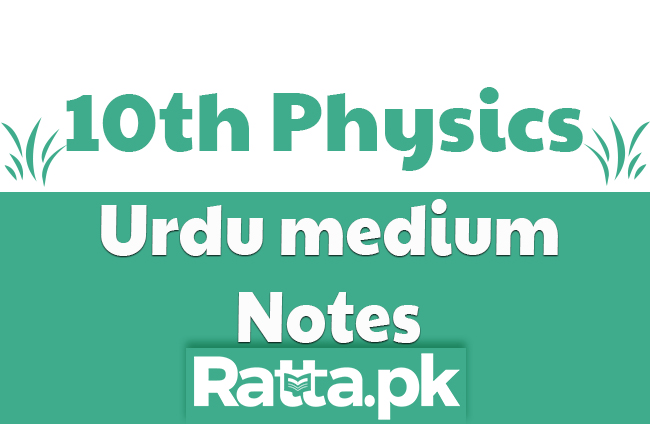 10th Class Physics Notes Urdu medium pdf Download - Ratta pk