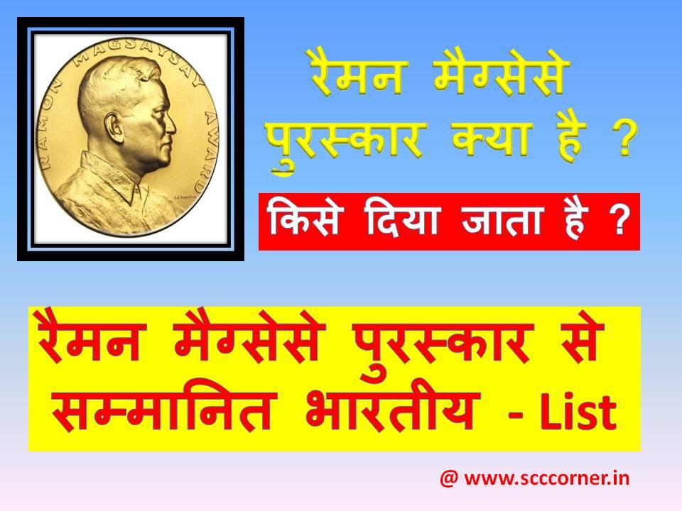 रैमन मैग्सेसे पुरस्कार | Ramon Magsaysay Award  in Hindi | रैमन मैग्सेसे पुरस्कार क्या है | रैमन मैग्सेसे पुरस्कार किस क्षेत्र में दिया जाता है - Ramon Magsaysay Award In Hindi