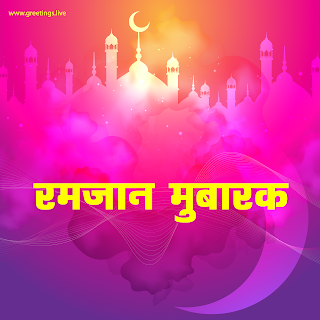 Ramzan mubarak images Hindi