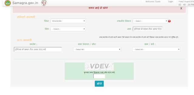 SSSM ID Samagra Portal :समग्र पोर्टल से नाम या मोबाइल नम्बर से समग्र आई डी कैसे सर्च करें? How To Search Samagra ID ? (Know Your Samagra ID)