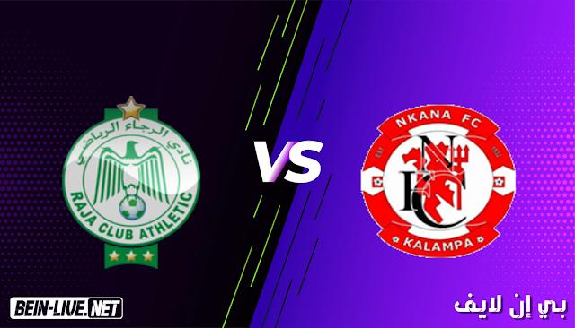 مشاهدة مباراة ناكانا والرجاء بث مباشر اليوم بتاريخ 17-03-2021 في كأس الكونفيدرالية الافريقية