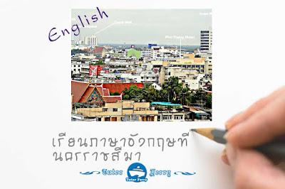 สอนวิชา : ภาษาอังกฤษ