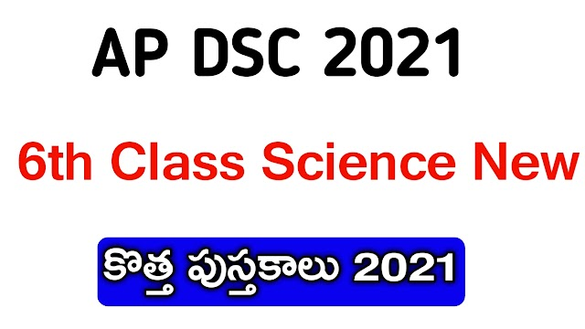 AP DSC 6th Science (TM) New Textbook Download