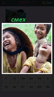 несколько детей разного возраста смеются открыв рот от удовольствия