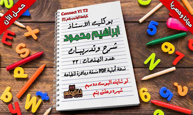 مذكرة الواجب منهج كونكت الصف الاول الابتدائي الترم الثاني للاستاذ ابراهيم محمود