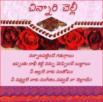 Raksha Bandhan Images, Pictures, Pics in Kannada for Download