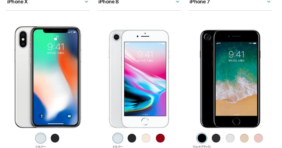 【2018年】iPhoneおすすめ機種人気ランキング | 普段使いのArch Linux