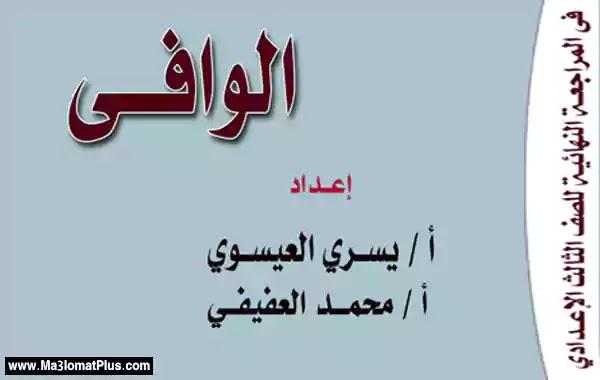 المراجعة النهائية في اللغة العربية للصف الثالث الإعدادي الترم الأول 2021