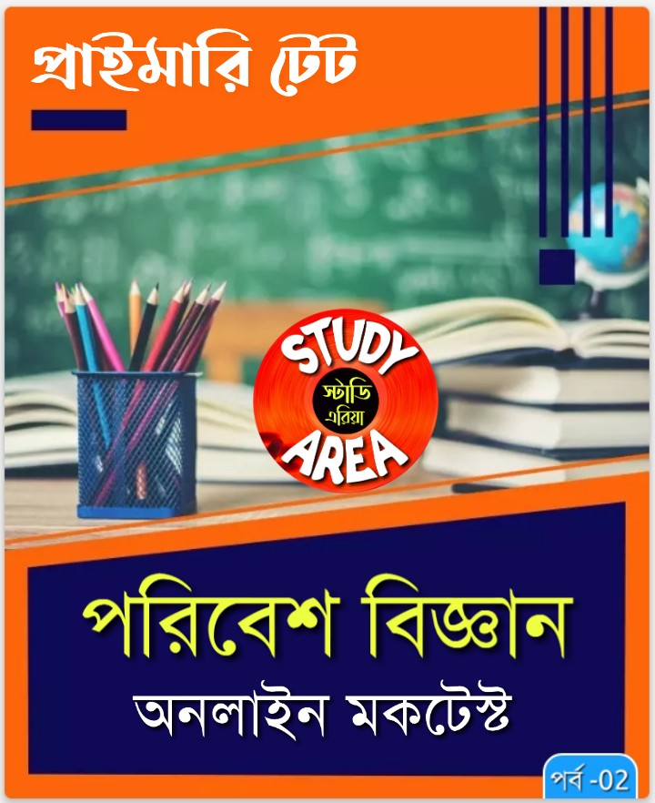 Primary Tet Evs Online Mock Test in Bengali Part - 02