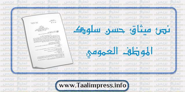 نص ميثاق حسن سلوك الموظف العمومي