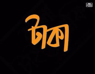 Recommended; Most Viewed; Most Recent. bangla font. বাংলা টাইপোগ্রাফি. font. bangla typography. Mustafa Saeed. lettering. লেটারিং. taka. টাকা