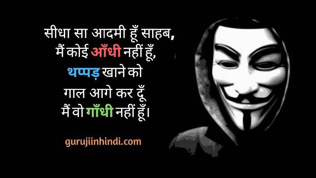 Top Hindi Attitude Status