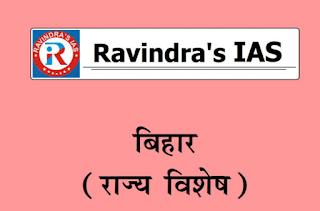 Bihar Special GK by Ravindra's IAS (Hindi & English)