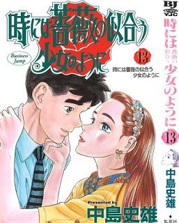 時には薔薇の似合う少女のように 第01-13巻
