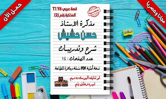 مذكرة قصة علي مبارك للصف السادس الابتدائي الترم الاول للاستاذ حسن حشيش