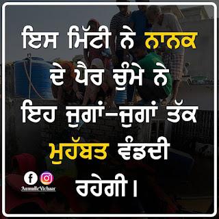 Motivational status in Punjabi image