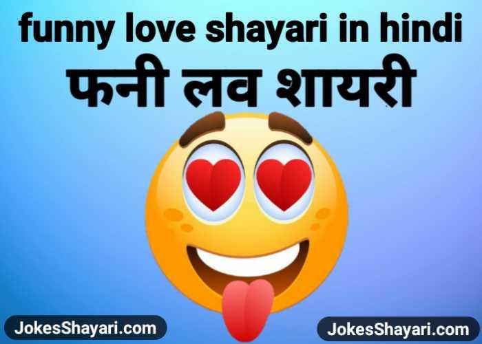 funny love shayari in hindi | फनी लव शायरी